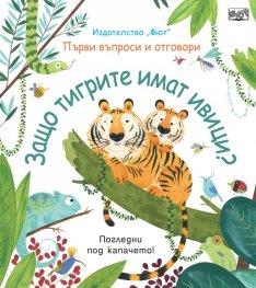 Първи въпроси и отговори: Защо тигрите имат ивици? - погледни под капачето
