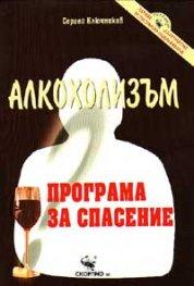 Алкохолизъм: Програма за спасение