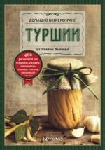 Туршии/ Домашно консервиране