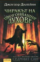 """Чиракът на прогонващия духове. Първа книга от поредицата """"Хрониките Уордстоун"""""""