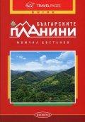 Българските планини