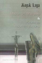 Мария от Магдала & Книга за трите пустини