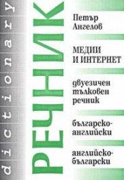 Медии и интернет. Двуезичен тълковен речник