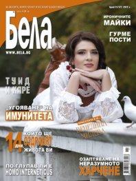 Бела; Бр. 11/177/2012