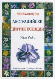 Енциклопедия Австралийски цветни есенции