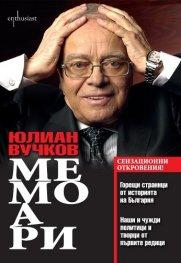 Мемоари. Юлиан Вучков