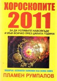 Хороскопите 2011