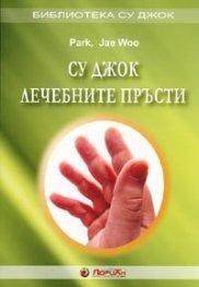 Су Джок лечебните пръсти