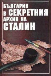 България в секретния архив на Сталин