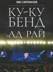Ку-ку бенд: Ад и Рай