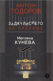 Меглена Кунева. Задкулисието на прехода - книга първа