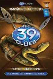 39 ключа Кн.7: Змийско гнездо