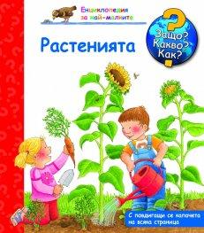 Енциклопедия за най-малките: Растенията
