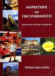 Маркетинг на обслужването. Комунален сектор и туризъм