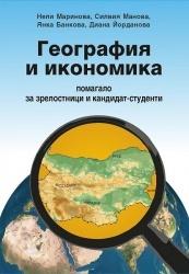 География и икономика - помагало за зрелостници и кандидат-студенти