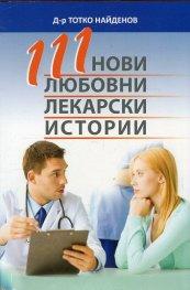 111 нови любовни лекарски истории