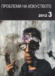 Проблеми на изкуството; Бр.3/2012