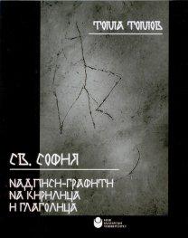 Св. София Ч.1: Надписи-графити на кирилица и глаголица