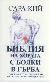 Библия на хората с болки в гърба