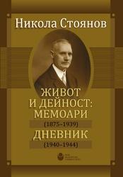 Никола Стоянов. Живот и дейност: мемоари (1875-1939). Дневник (1940-1944)