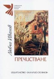 Пречистване. Поезия 1966-2006