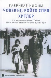 Човекът, който спря Хитлер. Историята на Димитър Пешев, който спаси евреите на цяла една нация
