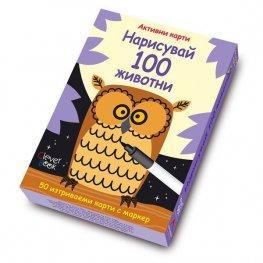 Нарисувай 100 животни/ Активни карти