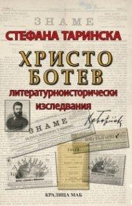 Христо Ботев. Литературноисторически изследвания