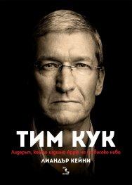 Тим Кук - лидерът, който издигна Apple на по-високо ниво