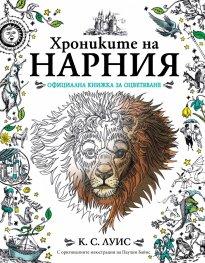 Хрониките на Нарния. Официална книжка за оцветяване (С оригиналните илюстрации на Паулин Байнс)