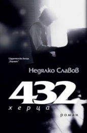 432 херца