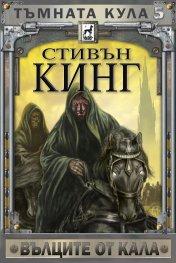 Тъмната кула 5: Вълците от Кала (ново издание) тв.к.