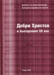 Добри Христов и българският ХХ век