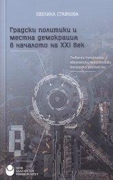 Градски политики и местна демокрация в началото на XXI век