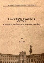 Българската общност в Австрия - историческо, лингвистично и етноложко изследване Т.2
