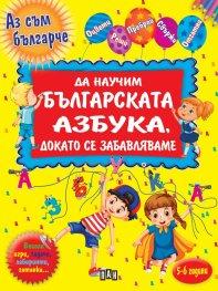 Да научим повече за българската азбука, докато се забавляваме (Аз съм българче)