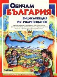 Обичам България. Енциклопедия по родинознание