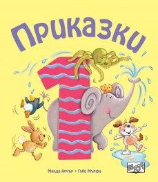 Приказки за деца над 1 год.
