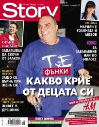 Story; Бр. 48/2012