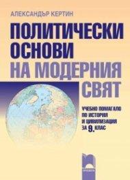 Политически основи на модерния свят — учебно помагало по история и цивилизация за 9. клас