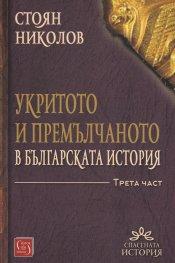 Укритото и премълчаното в българската история. Част III