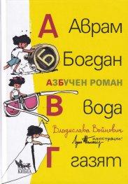 Аврам, Богдан, вода газят. АзБучен роман