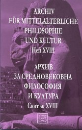 Архив за средновековна философия и култура. Свитък XVIII