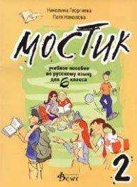 Мостик 2: Учебное пособие по русскому языку для 6 класса