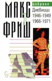 Макс Фриш: Дневници Т.1 от Избрано