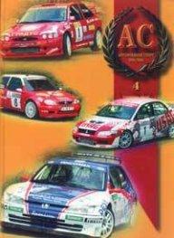 Национален годишник за автомобилен спорт 2004-2005/ Кн.4