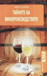 Тайните на винопроизводството