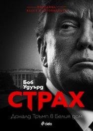 Страх. Доналд Тръмп в Белия дом