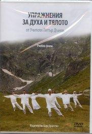 Упражнения за духа и тялото от Учителя Петър Дънов DVD
