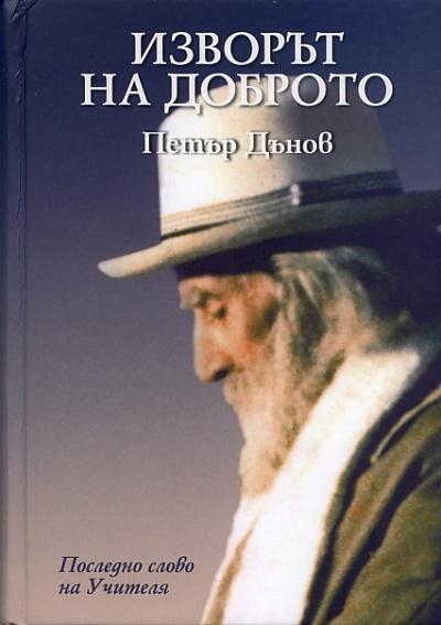"""книга """"Изворът на Доброто"""""""
